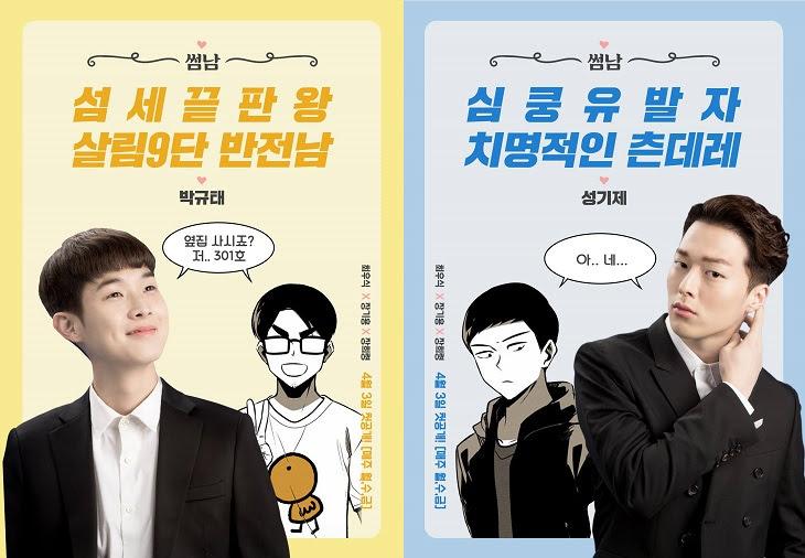 Hai nhân vật chính trong poster giới thiệu phim